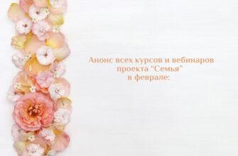 """Анонс всех курсов и вебинаров проекта """"Семья"""" в феврале: 2"""
