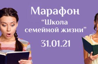 "Марафон ""Школа семейной жизни"" 31.01.21 5"