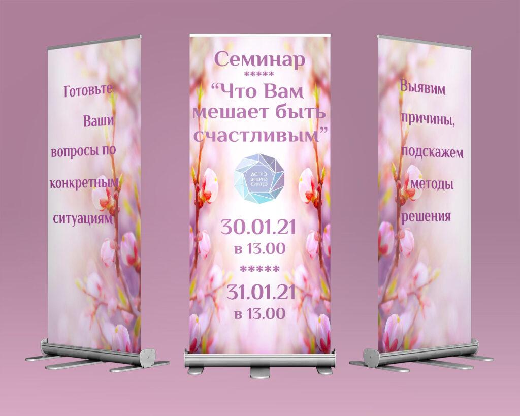 """Семинар """"Счастливая семья"""" 22.01 и 25.01.21 1"""